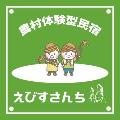 新潟県上越市 農村体験型民宿【えびすさんち】