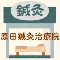 相模原市にある痛くないハリは原田鍼灸治療院