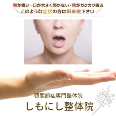 京都四条烏丸〜顎関節症・頭痛専門整体院 しもにし整体院〜