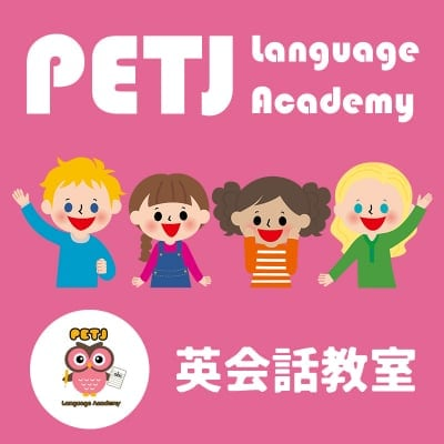 PETJ The Language Academy 英会話教室