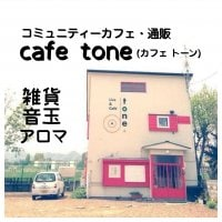 cafe tone(カフェ トーン)