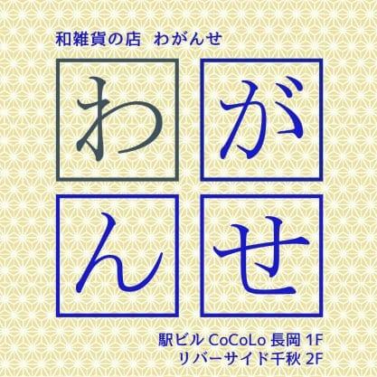 新潟県長岡市 和雑貨の店わがんせ 公式オンラインショップ