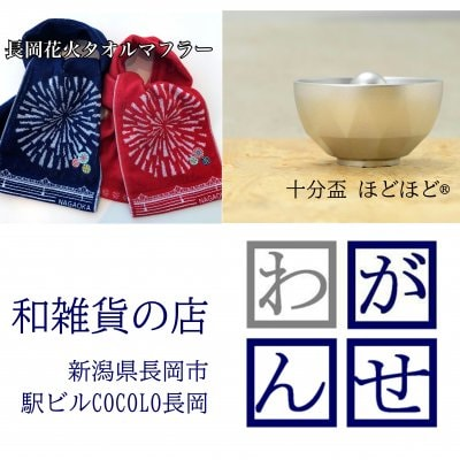 新潟県長岡市/和雑貨の店わがんせ/公式オンラインショップ