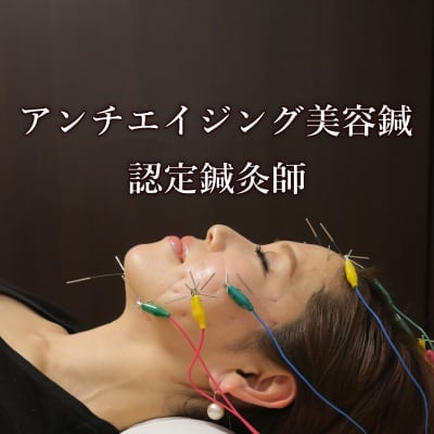 沖縄 美容鍼 レディース鍼灸Spica