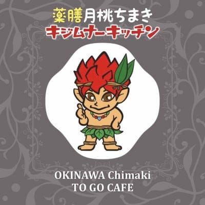 沖縄県読谷村/薬膳月桃ちまき「キジムナーキッチン」