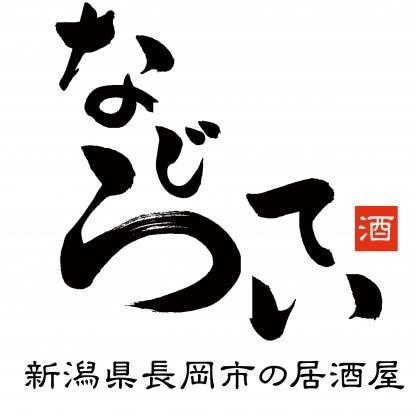 新潟県長岡市の遊食居酒屋とくいしんぼうオーナー厳選の通販のお店/なじらてい