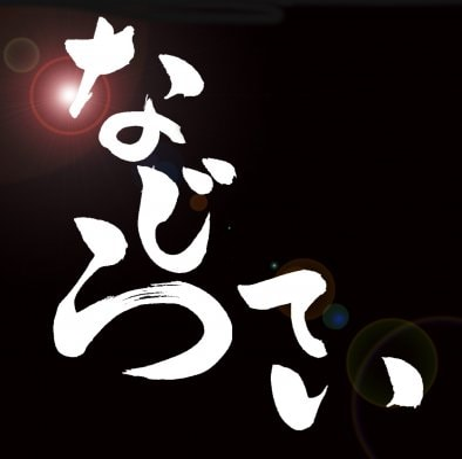 新潟県長岡市/地酒と地場産の居酒屋/なじらてい/くいしんぼうオーナー厳選の公式通販ショップ
