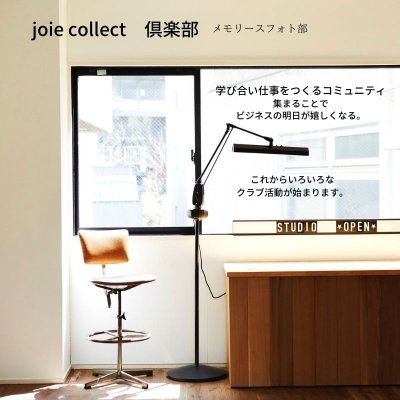 joie collect(ジョワコレクト)倶楽部 メモリーズフォト部