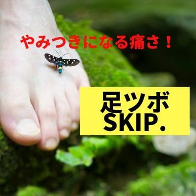 足つぼ痛い足つぼサロンSKIP.   痛いけどやみつきに…