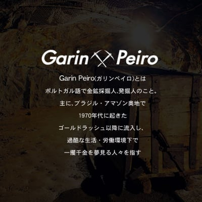 ストリートファッションをメインとしたアパレルブランド/GarinPeiro