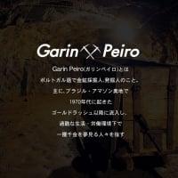 GarinPeiro