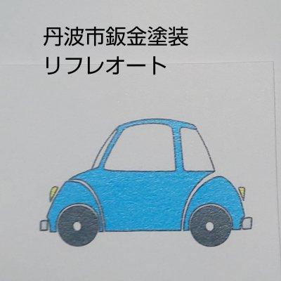 丹波市自動車鈑金塗装/簡単車の虫取りクリーナー/ リフレオート