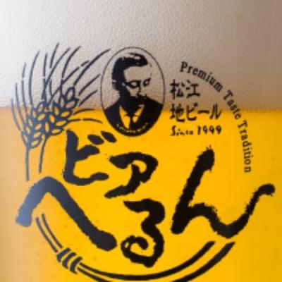 松江地ビール・クラフトビール【ビアへるん】縁結びの島根県から全国へお届け!