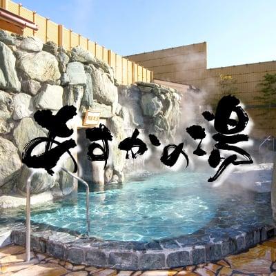 スーパー銭湯『あすかの湯』/お食事処『あすか』/奈良県橿原市のファミリー温泉