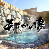 奈良県橿原市にある、美人の湯・総檜の炭酸泉露天風呂をはじめ多種多様なお風呂が楽しめるスーパー銭湯『あすかの湯』