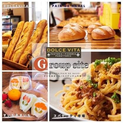 新潟県長岡市のパンの食べ放題イタリアンレストラン DOLCE VITAドルチェヴィータ