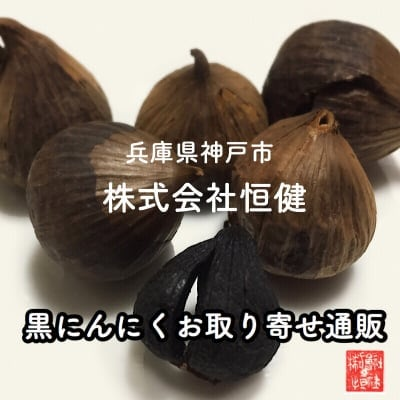 黒にんにくお取り寄せ通販/株式会社恒健/兵庫県神戸市