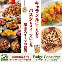 ファッジコンシェルジェ / キャラメル・ナッツ・ドライフルーツ 奈良