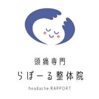 松山市の頭痛専門整体 らぽーる整体院