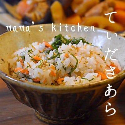 〜心と体が喜ぶお母さんの味〜 mama's kitchenてぃださあら