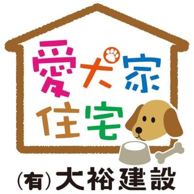 ワンちゃんとの暮らしをもっと快適に|愛犬家住宅|ペットリフォーム|新潟市北区 大裕建設