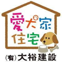 [愛犬家住宅|大裕建設]新潟市北区ペットリフォーム