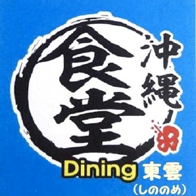 沖縄食堂Dining東雲(しののめ)