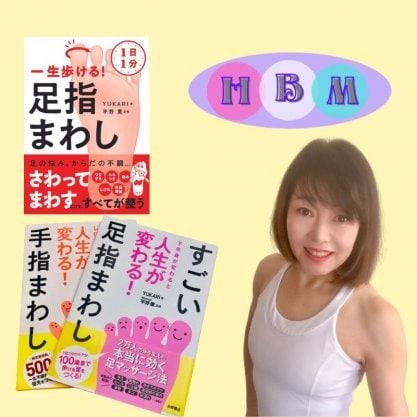 美しく健康に品格ボディYUKARI塾