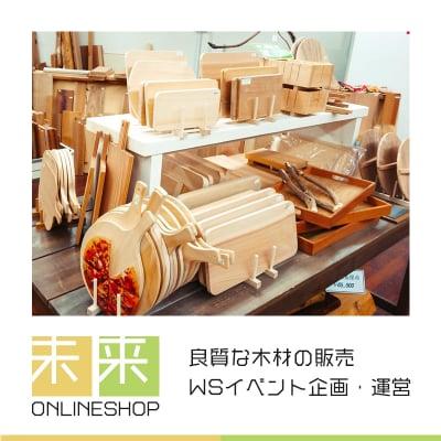木の店「株式会社 未来」DIY用木材/各種ワークショップ開催/住宅の悩み相談