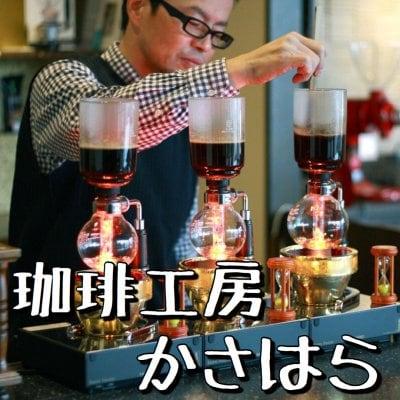 自家焙煎『珈琲工房かさはら』/人と人を笑顔で繋ぐコーヒーギフト/新潟県上越市