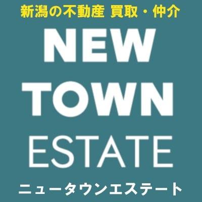 不動産の買取/売却/仲介 ニュータウンエステート|新潟