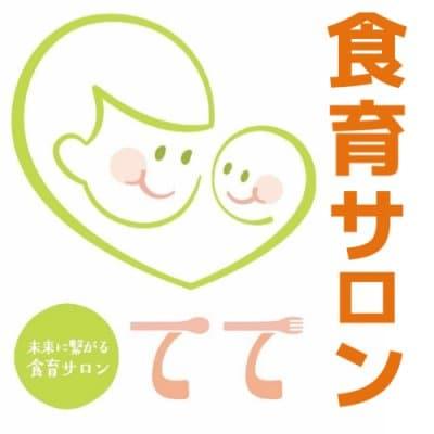 離乳食・幼児食の専門家/幼児食インストラクター/てて〜未来に繋がる食育サロン〜