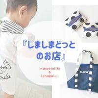 新潟県上越市 キッズ・ベビーのお洋服と小物 | しましまどっとのお店 | salon musetto