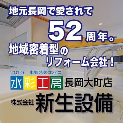 地元、長岡で愛され52周年。地域密着型のリフォーム会社 新生設備 水彩工房 長岡大町店