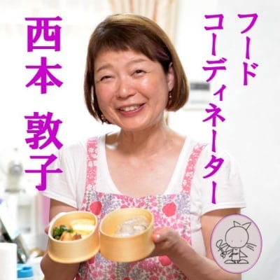 【フードコーディネーター西本敦子】