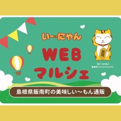 【い〜にゃんWebマルシェ】−いいなん応援プロジェクト−島根県飯南町