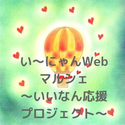 い〜にゃんWebマルシェ 【いいなん応援プロジェクト】