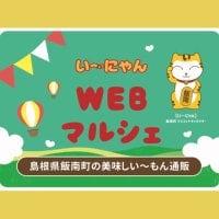い〜にゃんWebマルシェ     〜いいなん応援プロジェクト〜