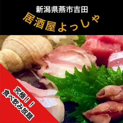 新潟県燕市吉田|居酒屋よっしゃ|究極の!!食べ飲み放題のお店