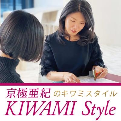 KIWAMI Style