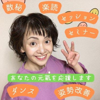 新潟県長岡市/心と身体のコンサルタント はっぴーらいふ友の会