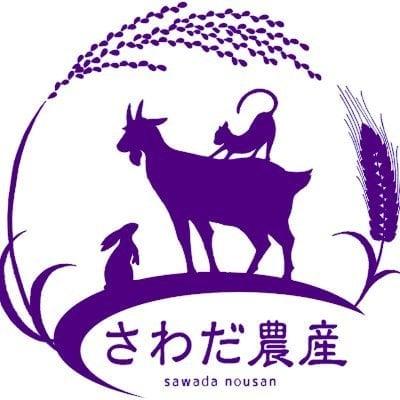 美味しいお米と農産物、美味しくて体にやさしい加工品をお届けするさわだ農産のツクツク通販サイトへようこそ