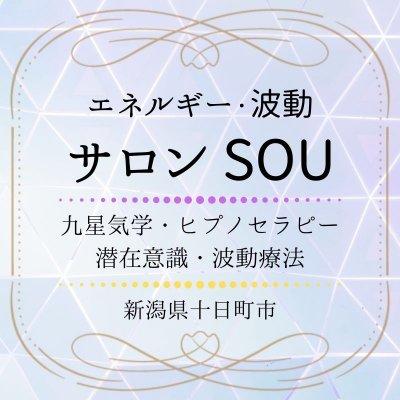 新潟県十日町市サロンSOU|九星気学|ヒプノセラピー