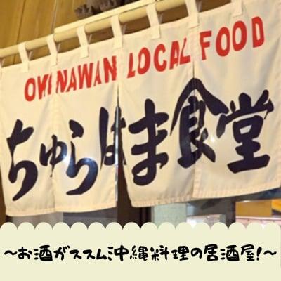 ちゅらはま食堂/沖縄県北谷町/美浜デポアイランド/沖縄の庶民的な味居酒屋
