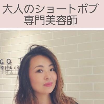 大人のショートボブ専門美容師|吉橋由佳(よしはしゆか)|横浜駅