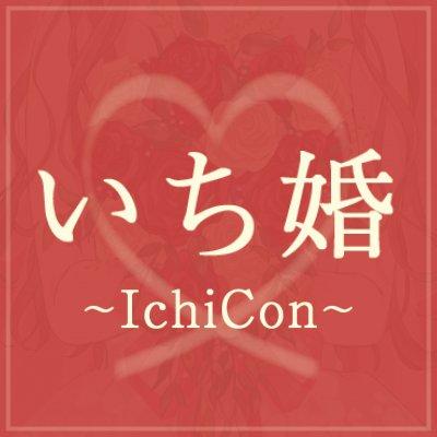 埼玉県川口市で婚活なら  埼玉結婚相談所いち婚 〜IchiCon〜