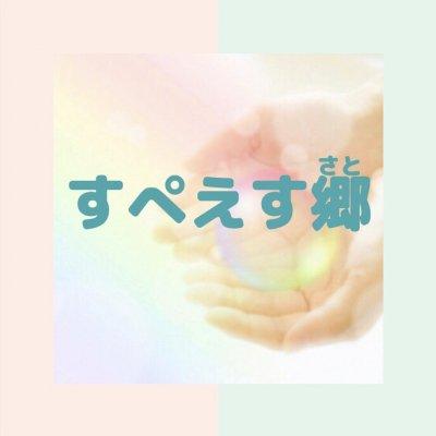 【フェイシャルハーモニー】極上の癒し「すぺえす郷」群馬県伊勢崎市|出張