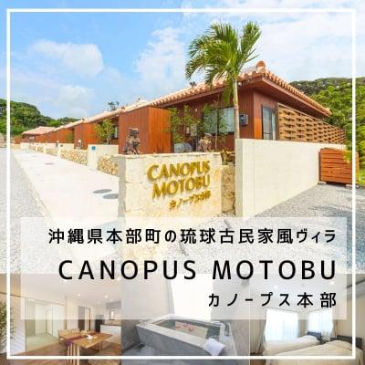 CanopusMotobu (カノープス本部)