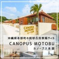 沖縄県本部町の琉球古民家風ヴィラ/カノープス本部/CanopusMotobu
