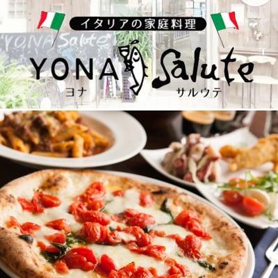 【YONASalute】ヨナサルウテ